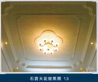 三旺石膏天花板效果图13
